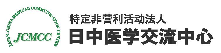 NPO法人日中医学交流中心